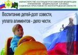 В Волгограде стартует акция «Дети – наше будущее»