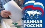 «Единая Россия» набрала более 70% в регионе на выборах 11 октября