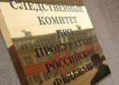 СКП по Волгоградской области даст правовую оценку причинам пожара