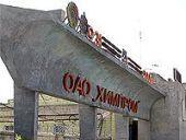 Арбитражный суд рассмотрел итоги внешнего наблюдения на  «Химпроме»