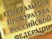 Юрий Чайка провел встречу с сотрудниками волгоградской прокуратуры