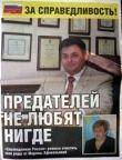 В Волжском выпускают фальшивые листовки против справороссов