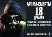 """В день борьбы с """"курительными смесями"""" волгоградцам подарят противогазы"""