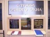 В Волгограде откроется «единое окно»