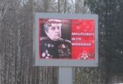 Пассажирам напомнили о значении Сталинградской победы