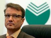 Герман Греф окажет помощь в создании в Волгограде национального центра «Победа»