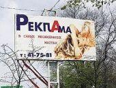 Несовершенство законодательства тормозит рекламный бизнес Волгограда