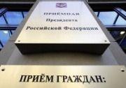 Волгоградский губернатор провел очередной прием граждан