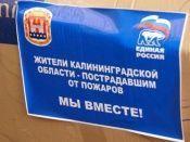 Волгоградские погорельцы получили гуманитарную помощь из Калининграда