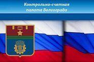 КСП Волгоградской области проверила деятельность управления ветеринарии