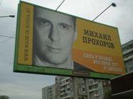 Экс-лидер «Правого дела» Михаил Прохоров останется в Волгограде