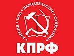 Коммунисты объявили бойкот новой власти