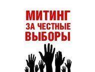 Волгоградцам предложили присоединиться к митингу против фальсификаций выборов