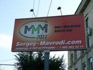 В Волгограде запретили рекламу МММ