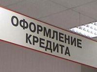 """Банк """"Возрождение"""" в Волгограде увеличил кредитный портфель"""