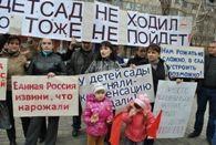 В Волгограде молодые родители уличили власти в неисполнении обещаний