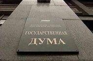 Как я не стал депутатом Государственной думы