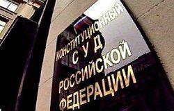 Конституционный суд определил правила проведения митингов