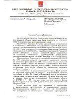 В Волгоградской области закрылись шесть родильных домов