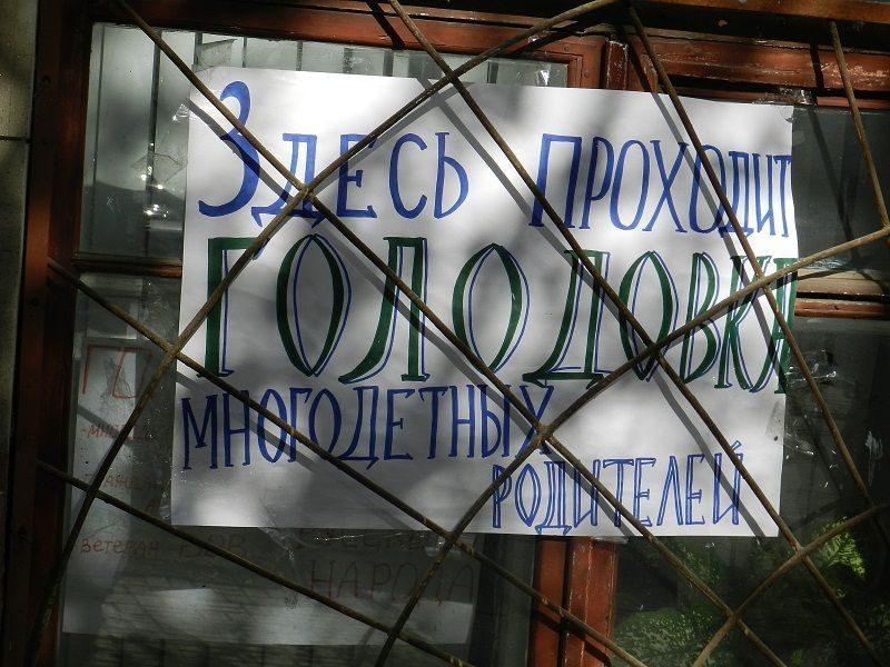Голодающих в Волгограде навестили федералы