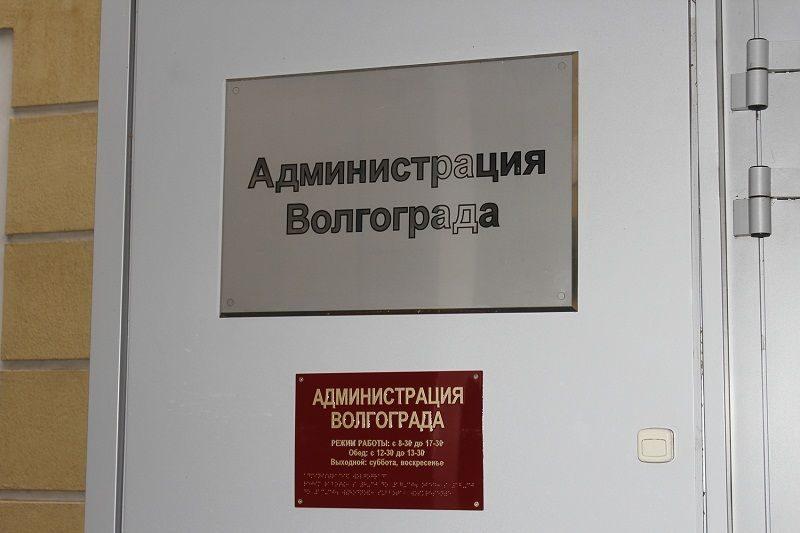 В мэрии Волгограда опять кадровые перестановки