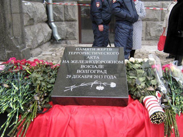 На вокзале в Волгограде установили мемориальную доску в память о жертвах теракта