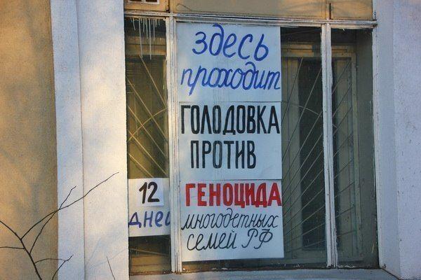 В Волгограде 17-й день продолжается голодовка родителей