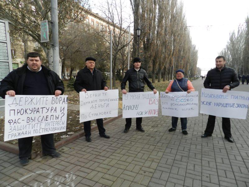 В Волгограде участники пикета заподозрили страховые компании в сговоре