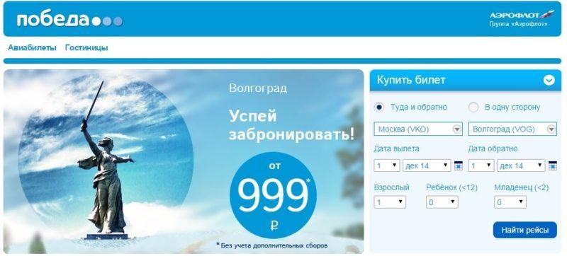 Аэропорт Волгограда принимает первый рейс лоукостера «Победа»