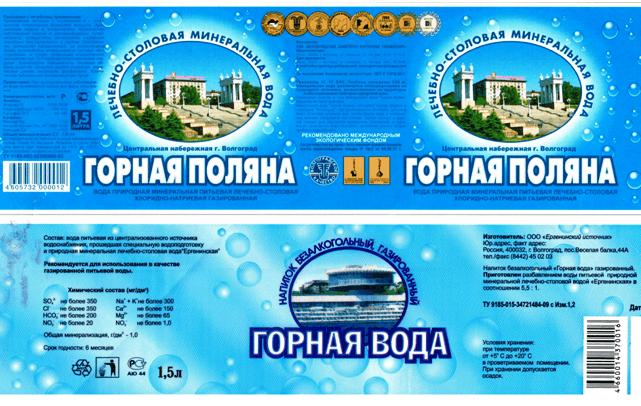 Волгоградское УФАС запретило «Горной воде» копировать «Горную поляну»