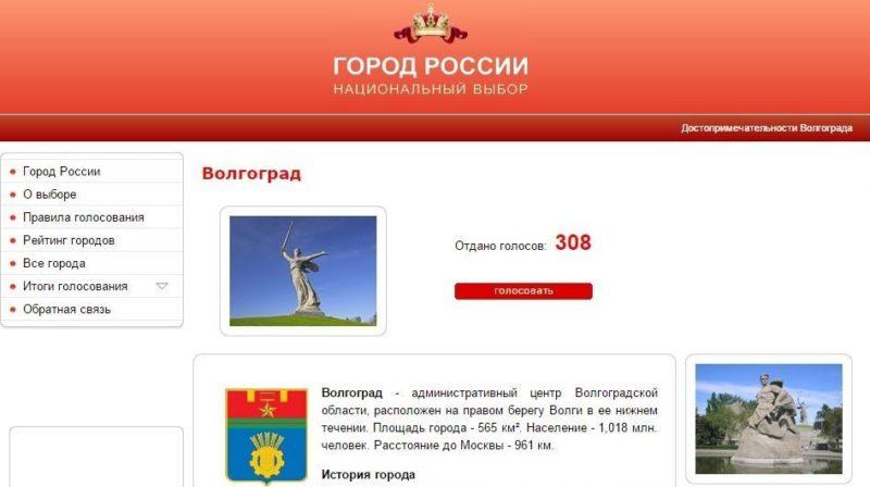 Волгоград борется за звание «Город России»