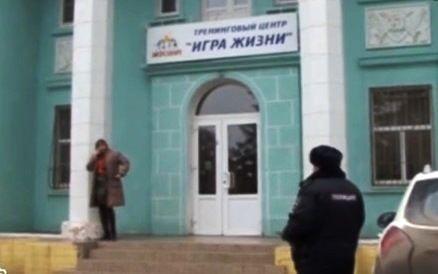 В Волгограде на причастность к секте проверяют тренинговый центр «Игра жизни»