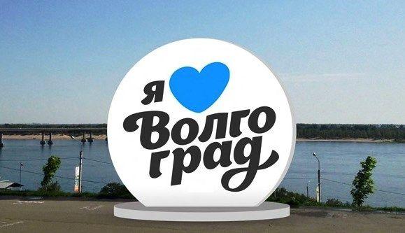 «Я люблю Волгоград» установят в центре города