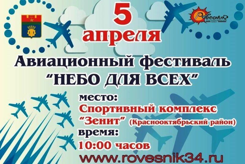 В Волгограде под открытым небом пройдет фестиваль авиамоделистов