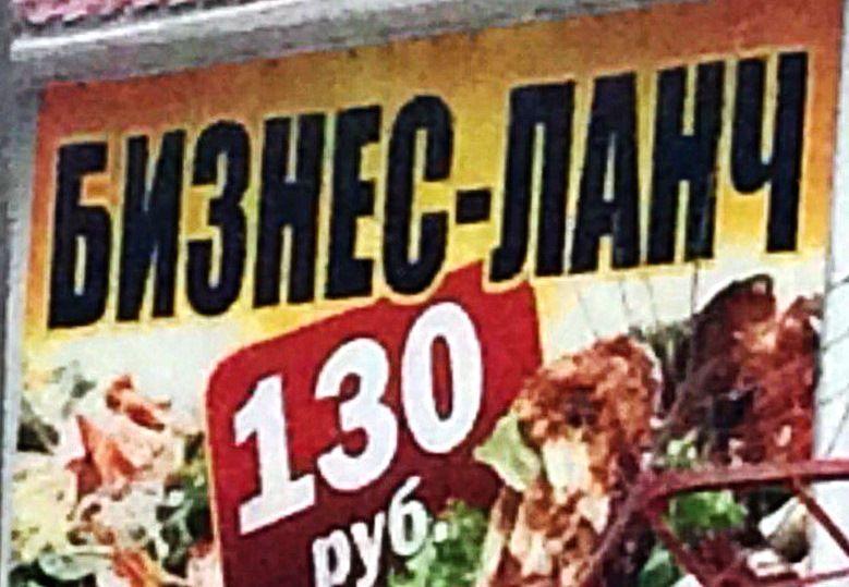 За рекламу бизнес-ланча «Шашлычному двору» грозит штраф от 100 тысяч рублей