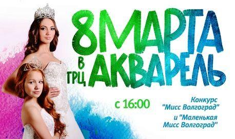 Волгоград принимает «Парад красоты» в «Акварели»