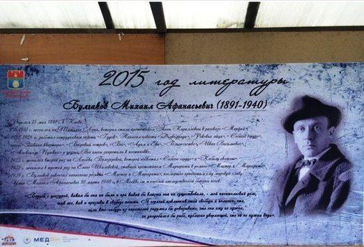 В Год литературы в Волгограде оформляют «интересные остановки»
