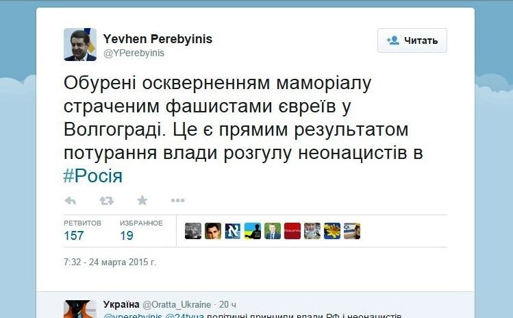 Спикер МИДа Украины прокомментировал осквернение памятника в Волгограде