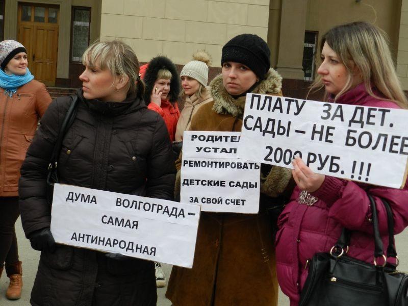 В Волгограде родители возмутились возросшей  платой за детсады