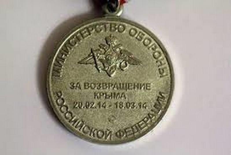 Волгоградец посмертно награжден медалью «За возвращение Крыма»