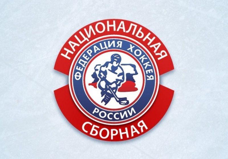 Олег Знарок назвал состав сборной России