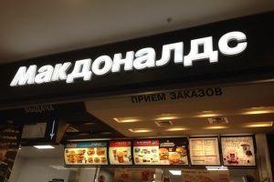 Волжскому «McDonald's» отказали в суде готовить Coca-Cola и газировки