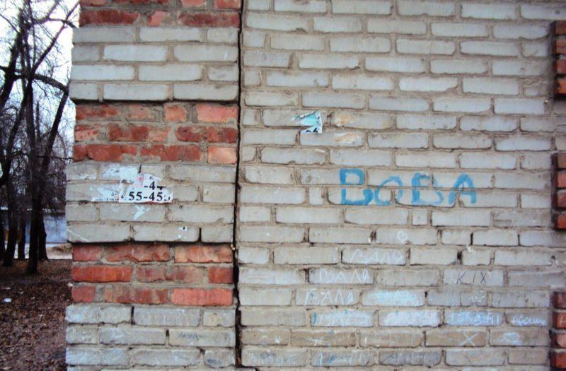 В Ворошиловском районе Волгограда появится очередной аварийный дом