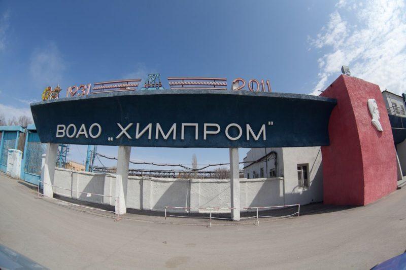 Сокращенные сотрудники «Химпрома» пожаловались на задержку компенсаций