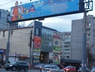 В Волгограде трем компаниям грозит штраф до 500 тысяч за незаконную рекламу