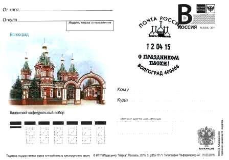 В Волгограде выпустили почтовые открытки с изображением Казанского собора