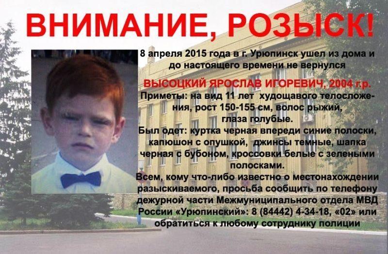 Под Волгоградом пропал 11-летний школьник