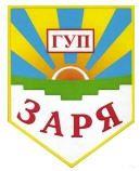 В Волгоградской области уволено руководство ГУП «Заря»