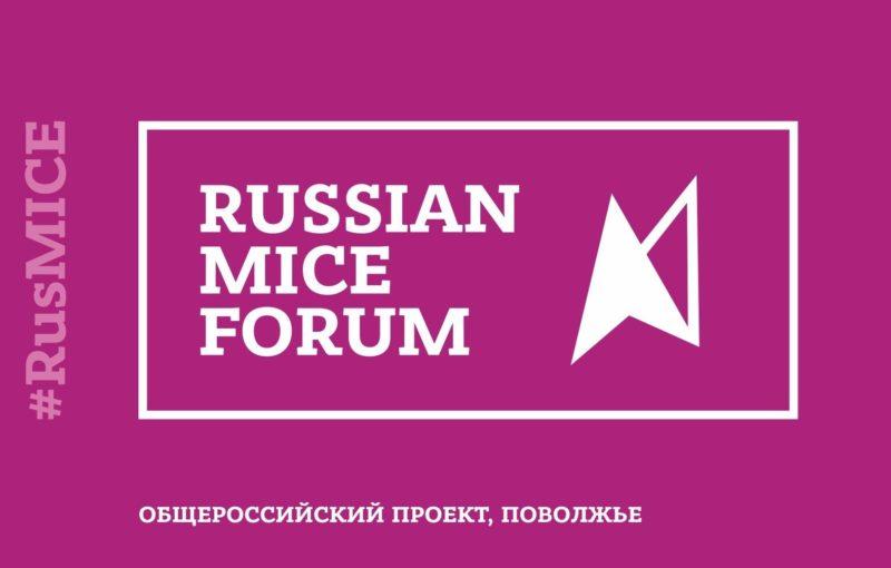 RUSSIAN MICE FORUM 2015 соберет в Саратове специалистов event-индустрии