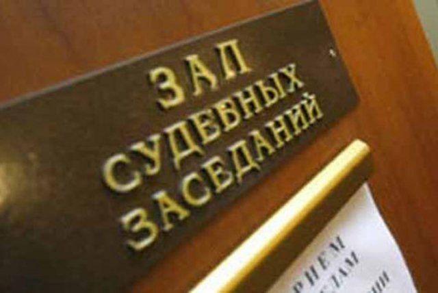 Перед судом предстал директор строительной фирмы, задолжавший своим подчиненным более полумиллиона рублей